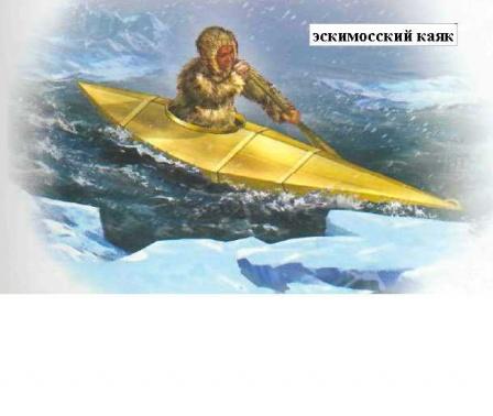 Эскимосский каяк