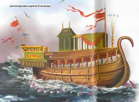 корабль Клеопатры