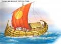Папирусное судно древнего Египта