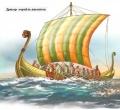 Дракар- корабль викингов